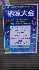 金助町会納涼大会のポスター