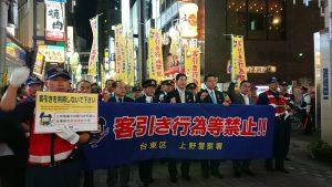 文京区客引き等防止条例施行1周年記念仲町通りパレード