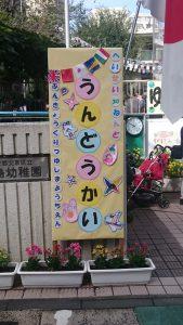 平成30年度 湯島幼稚園の運動会