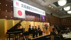 文高連創立50周年記念祝賀会の模様