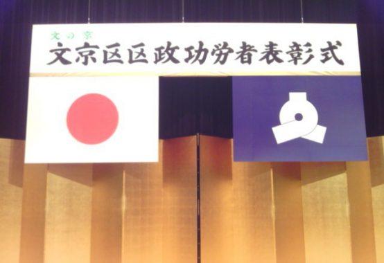 文京区政功労表彰式