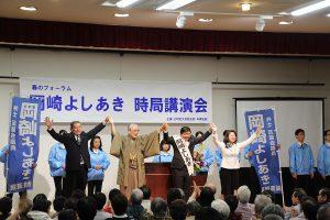 森田実先生、竹屋とし子参議院議員、木内良明都議会議員との写真