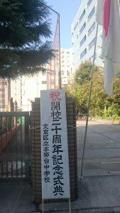本郷台中学校 開校20周年 記念式典