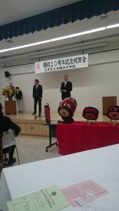 本郷台中学校 開校20周年 祝賀会