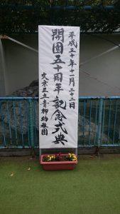 青柳幼稚園の開園50周年記念式典