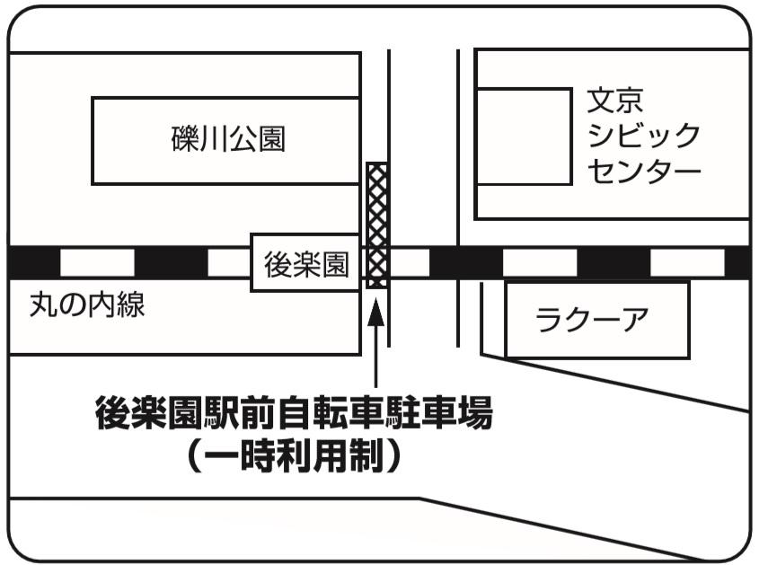 地下鉄後楽園駅の一時利用制の自転車駐車場の地図