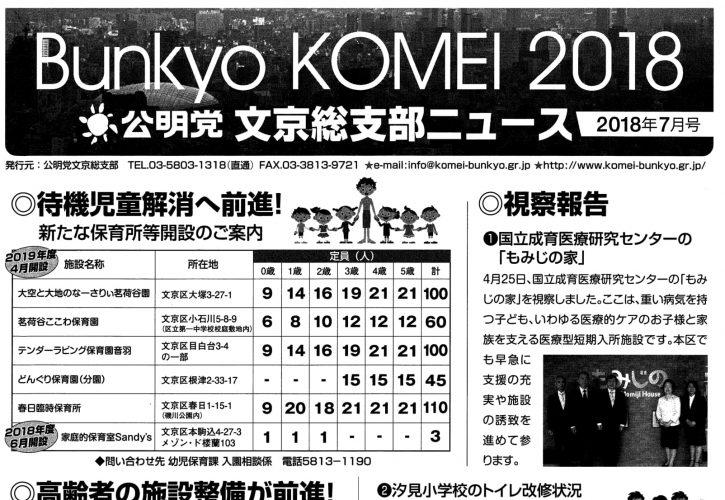 文京総支部ニュース 2018年7月号