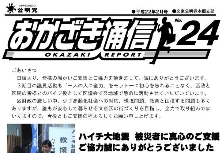 おかざき通信 vol.24