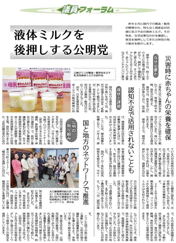 公明新聞の液体ミルク記事