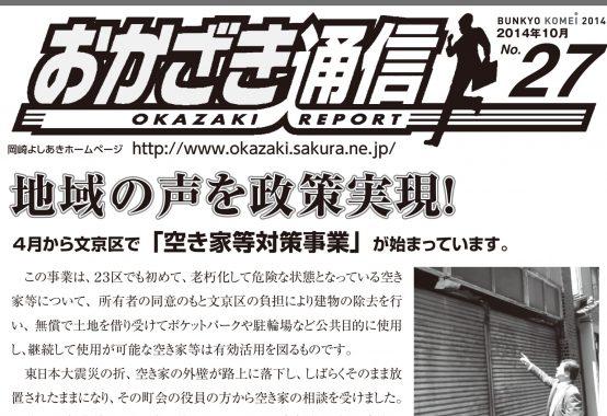 おかざき通信 vol.27