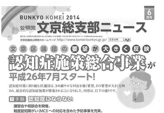 文京総支部ニュース 2014年6月号