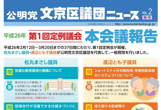 文京区議団ニュース 2014年春号