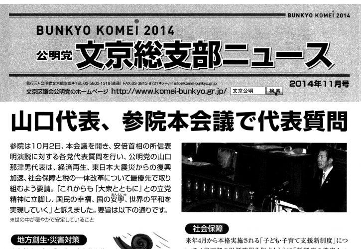 文京総支部ニュース 2014年11月号