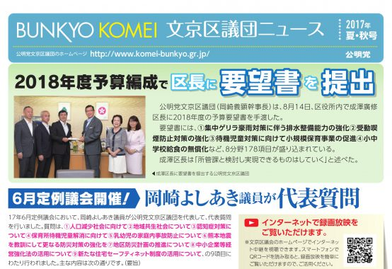 文京区議団ニュース 2017年夏秋号