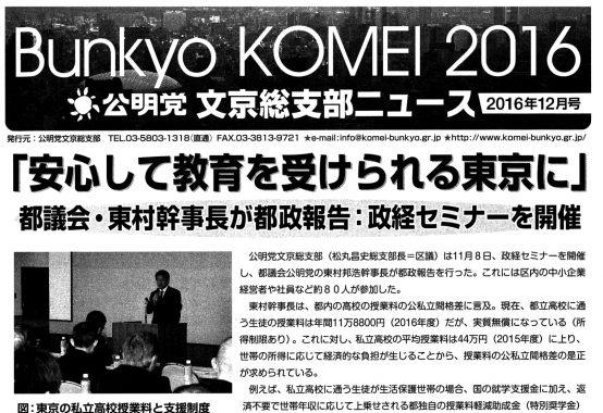 文京総支部ニュース 2016年12月号