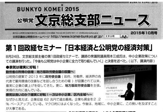 文京総支部ニュース 2015年10月号