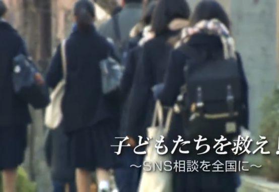 SNS相談の動画のスクリーンショット
