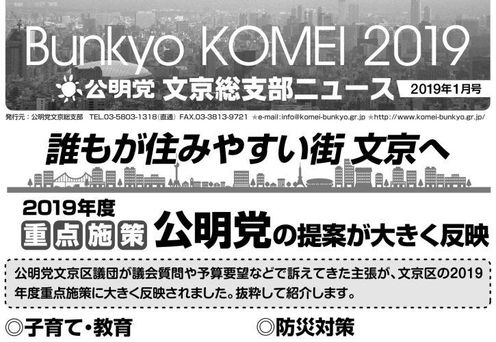 文京総支部ニュース 2019年1月号