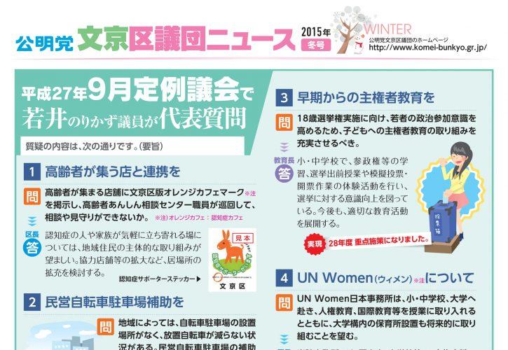 文京区議団ニュース 2015年冬号