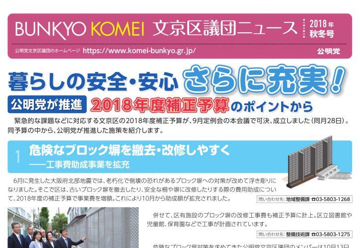 文京区議団ニュース 2018年秋冬号