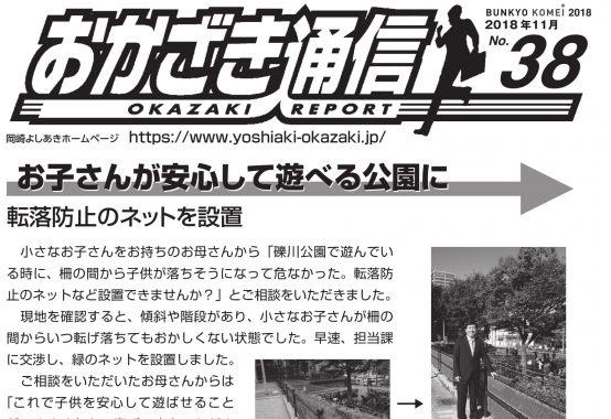 おかざき通信 vol.38