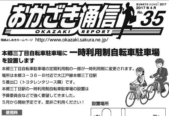 おかざき通信 vol.35