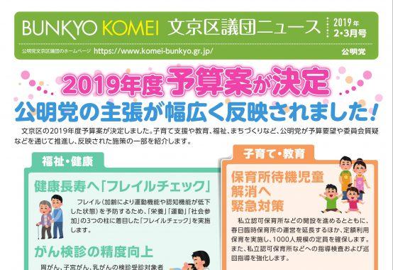 文京区議団ニュース 2019年2・3月号