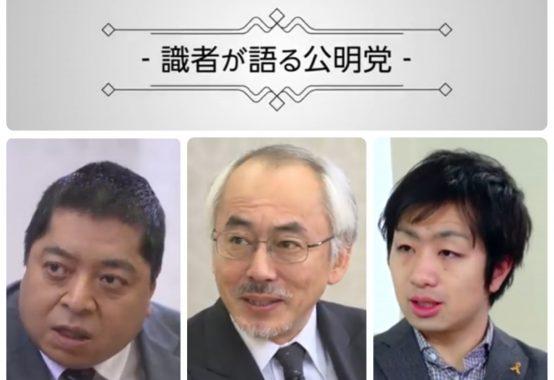 「識者が語る公明党」シリーズで語る佐藤優氏、水谷修氏、駒崎弘樹氏