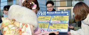 文京ボイス・アクションの街頭アンケート