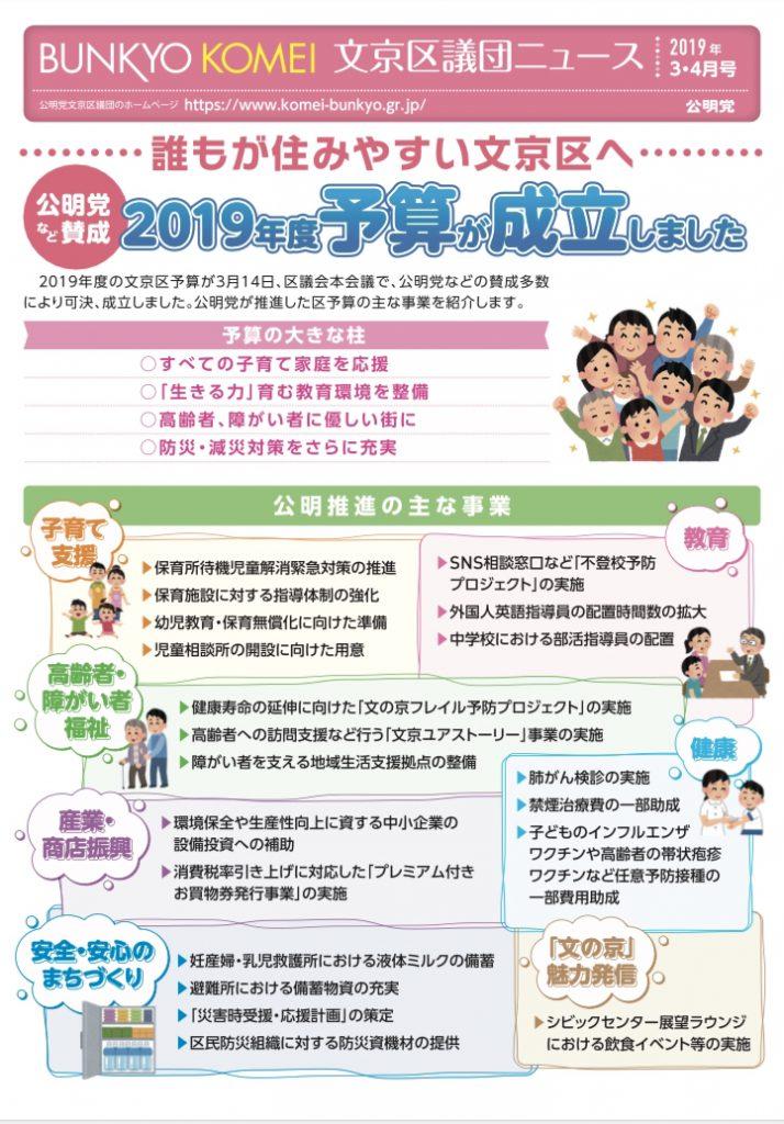 2019年3・4月号_公明党文京区議団ニュース1