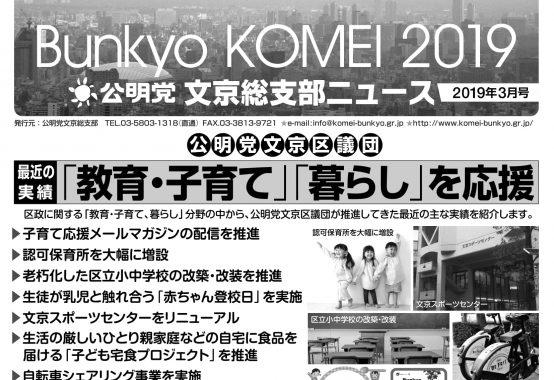文京総支部ニュース 2019年3月号