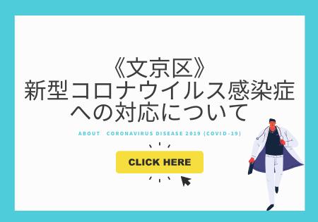 文京区コロナウイルス対応