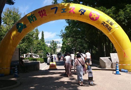 文京区防災フェスタ2018入口