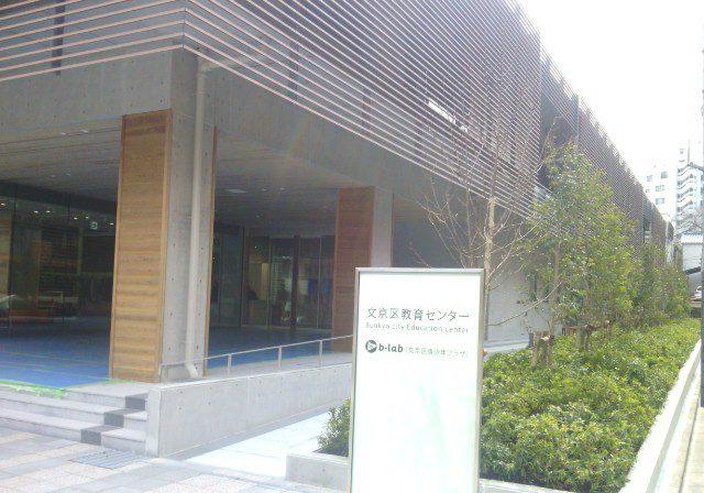 文京区教育センターの外観