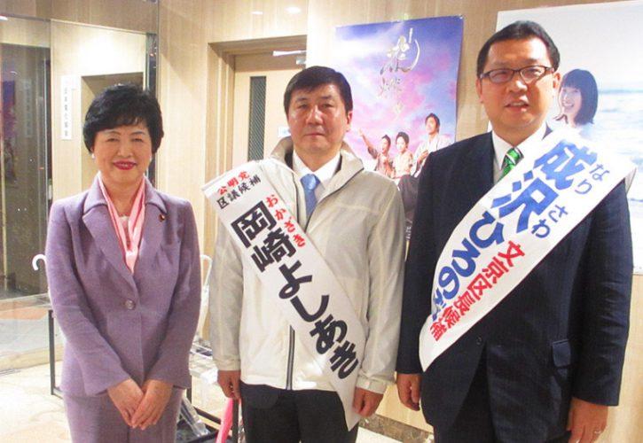 成澤区長、高木美智代衆議院議員