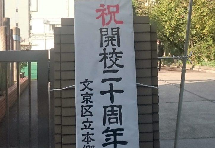 本郷台中学校 開校20周年 記念式典・祝賀会