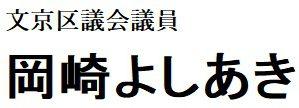 公明党文京区議会議員岡崎よしあきの公式WEBサイト