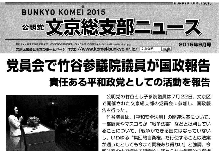文京総支部ニュース 2015年9月号が