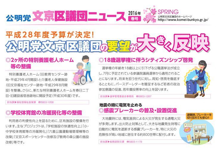 文京区議団ニュース 2016年春号