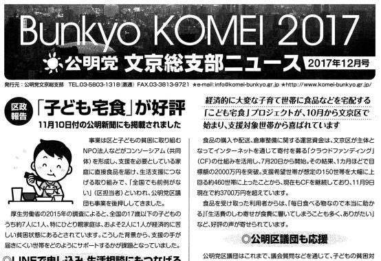 文京総支部ニュース 2017年12月号