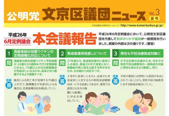 文京区議団ニュース 2014年夏号