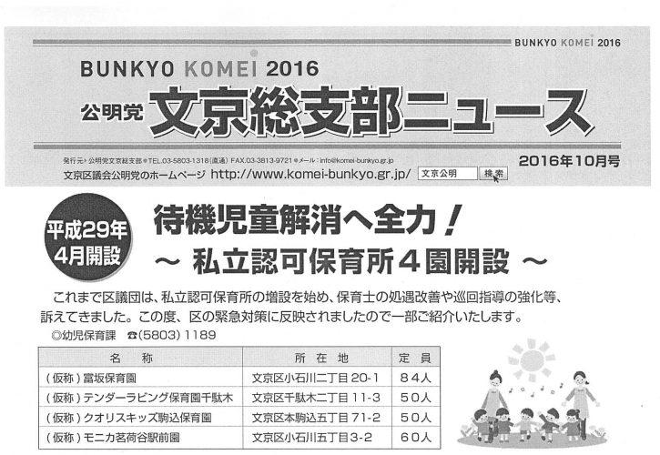 文京総支部ニュース 2016年10月号