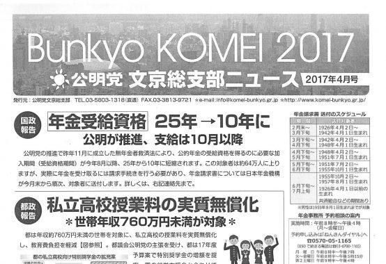 文京総支部ニュース 2017年4月号