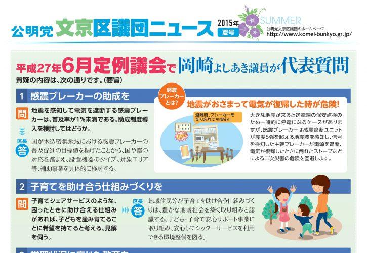 文京区議団ニュース 2015年夏号