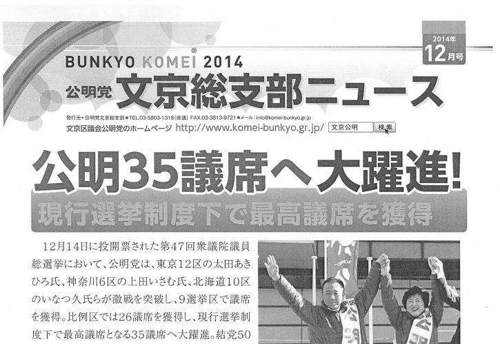 文京総支部ニュース 2014年12月号
