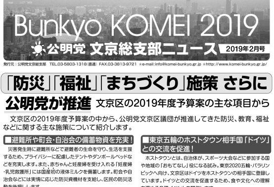 文京総支部ニュース 2019年2月号