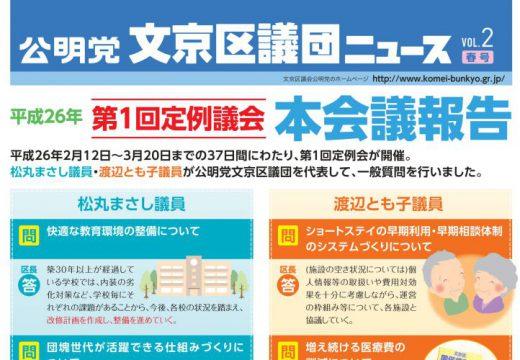 2014年春号_公明党文京区議団ニュース