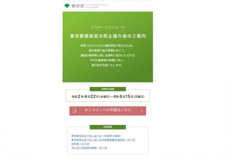 東京都感染拡大防止協力金